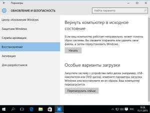 windows-10-downgrade-3