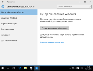 windows-10-wudo-3