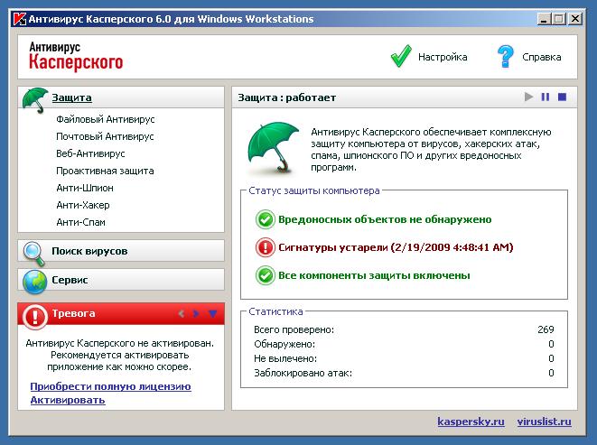 Kaspersky-Archive